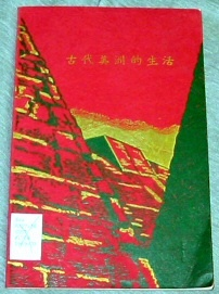 LIFE IN ANCIENT AMERICA (CHINESE) - A Study of the Book of Mormon, Monson, Leland H.