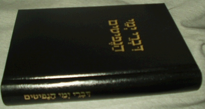 Hebrew Translation of the Book of Mormon - Complete Translation